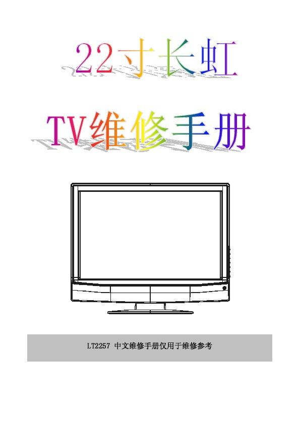 LCD AOC.pdf
