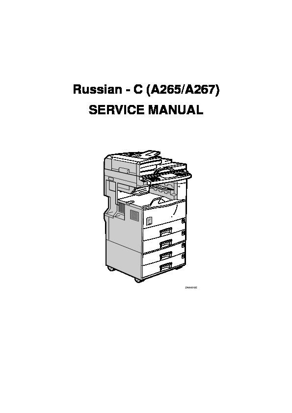 Aficio 220.pdf