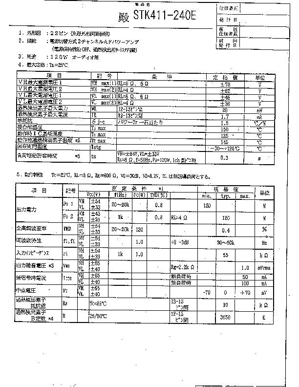 stk411-240e.pdf