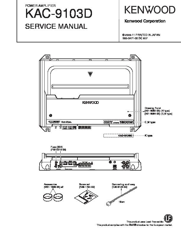 Kenwood_KAC-9103D.pdf