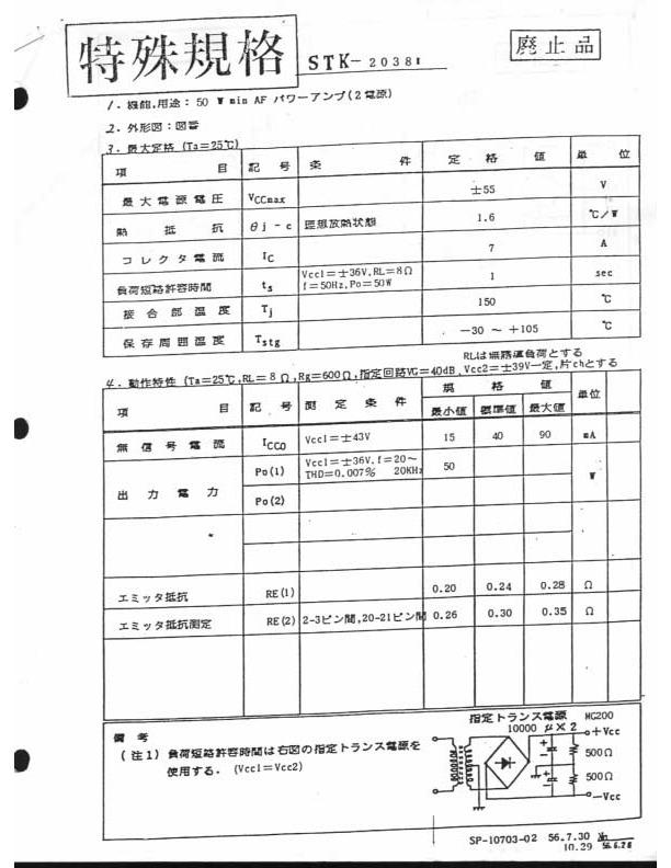 datasheetSTK2038II - POWER AMPLIFIER.pdf